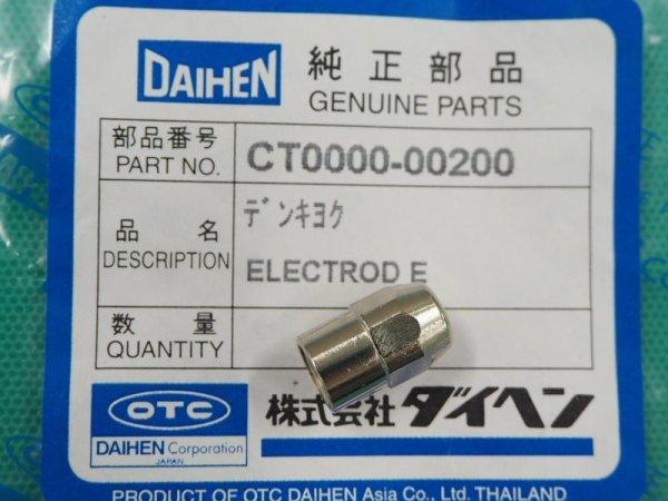 画像1: ダイヘン(旧ダイデン)プラズマトーチDPT-90用 標準電極 1個  (1)