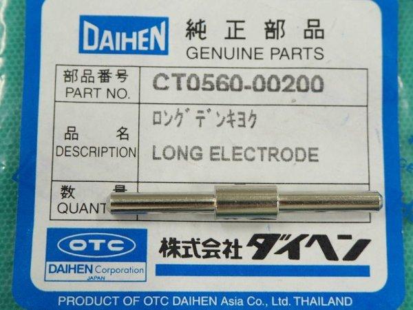 画像1: ダイヘン(旧ダイデン) DPT-55L用 ロング電極 1個  (1)