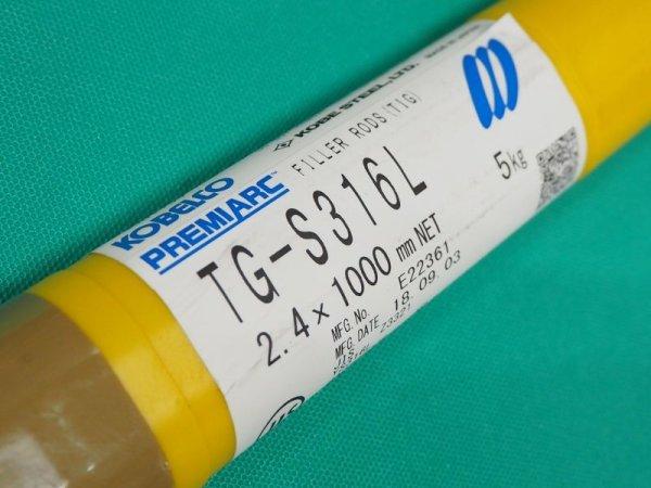 画像1: ステンレス鋼(ティグ材料) TG-S316L-5kg  (1)