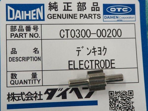 画像1: ダイヘン(旧ダイデン) DPT-31L用 標準電極 1個  (1)