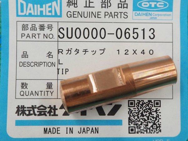 画像1: ダイヘン純正 R型スポットチップ 14X40L (1)