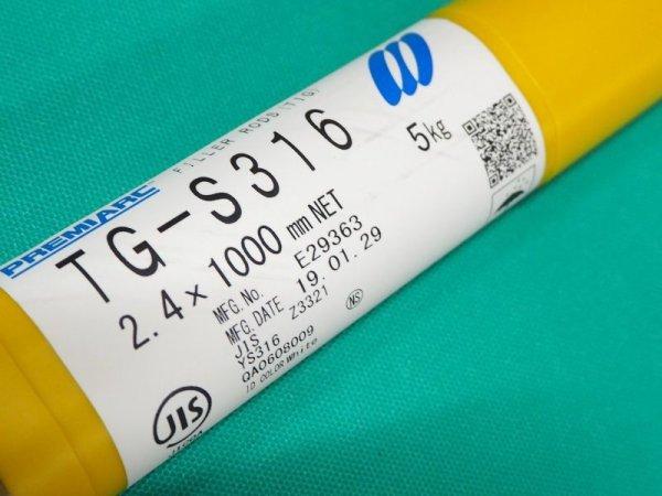 画像1: ステンレス鋼(ティグ材料) TG-S316-5kg (1)