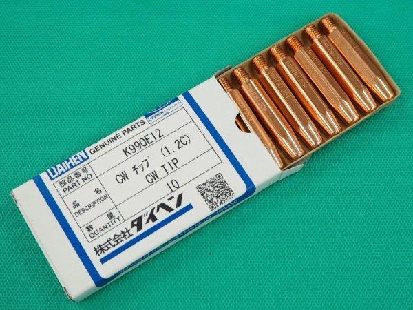 画像1: ダイヘン純正 CO2/MAG用タングステンチップ 1.2mm45L 10本 (1)