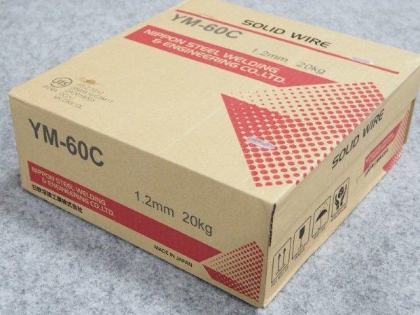 画像1: 高張力鋼(マグ材料)YM-60C  1.2mm-20kg (1)