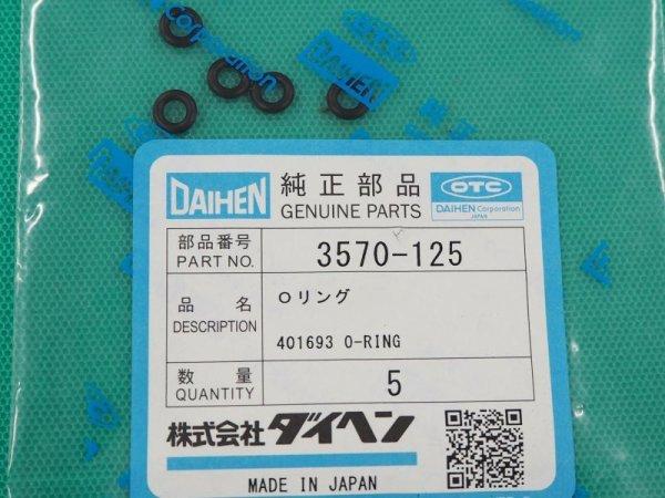 画像1: ダイヘン純正 CO2/MAGブルートーチ用  (1)