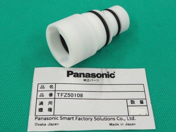 画像1: Panasonic MIGトーチ部品インシュレータ(絶縁筒) 500A用 (1)