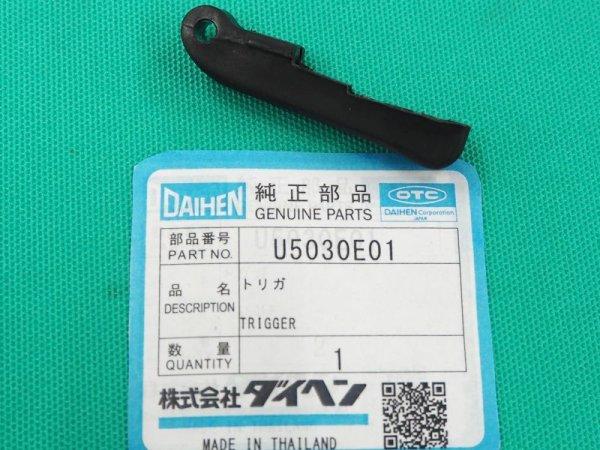 画像1: ダイヘン純正 CO2/MAGブルートーチWT用 トリガ (1)