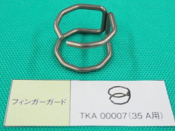 画像1: Panasonicプラズマトーチ YT-03PD用取付溝付シールドカップ 用ショートフィンガーガードのみ  (1)