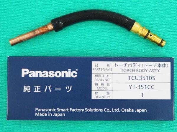 画像1: Panasonic 純正CO₂/MAG用トーチボディ  350A用(皮カバータイプ) (1)