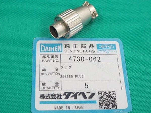 画像1: ダイヘンTIGミニ200P用電源側トーチスイッチ接続プラグ (1)