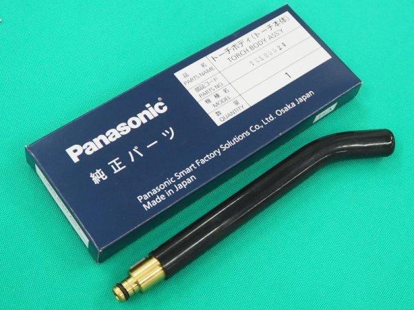 画像1: Panasonicロボットトーチ用純正部品 トーチボディ(キー付シリーズ)  (1)
