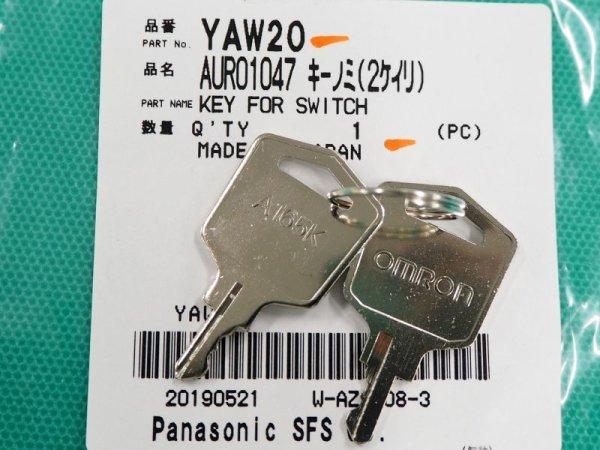 画像1: Panasonic 純正ロボット制御装置用キーのみ(2個入) (1)