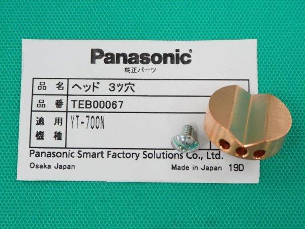 画像1: PanasonicYT700N ガウジングトーチ用部品 ヘッド  (1)