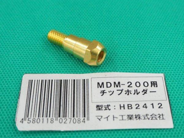 画像1: インバーターマルチ半自動溶接機MDM-200S08用チップホルダー (1)
