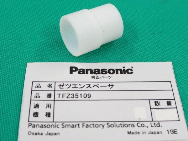 画像1: Panasonic 純正フレキシブルトーチボディ WSTCX00130用 (1)