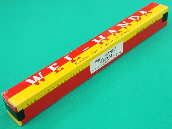 画像1: ステンレス鋼用ウエル・ハンダ60N 3.1φ-350mm-2.5kg (1)