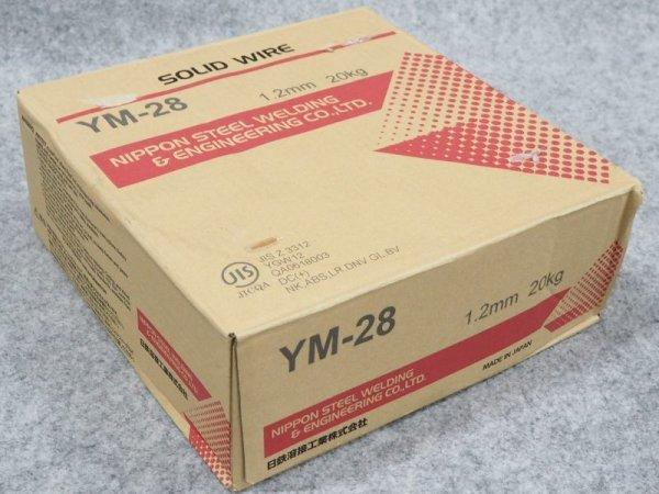 画像1: 鉄用半自動溶接ワイヤ YM-28  1.2mm-20kg (1)