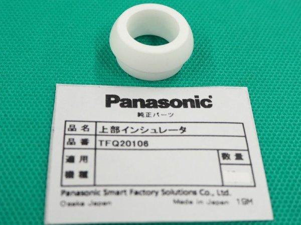 画像1: PanasonicTIGトーチ純正部品 上部インシュレータ(上部パッキン) (1)