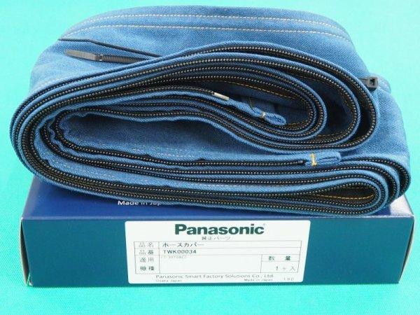 画像1: Panasonic純正ファスナー式ホースカバー 4m (1)