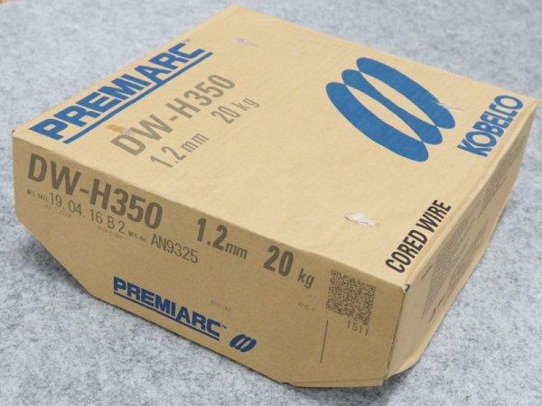 画像1: 硬化肉盛用フラックスワイヤ DW-H350 1.2mm-20kg (1)