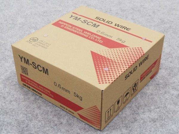 画像1: 鉄用半自動溶接ワイヤ YM-SCM 0.6mm-5kg  (1)