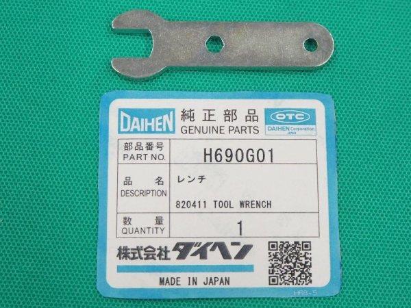 画像1: ダイヘン プラズマトーチ用専用レンチ15A〜35A (1)