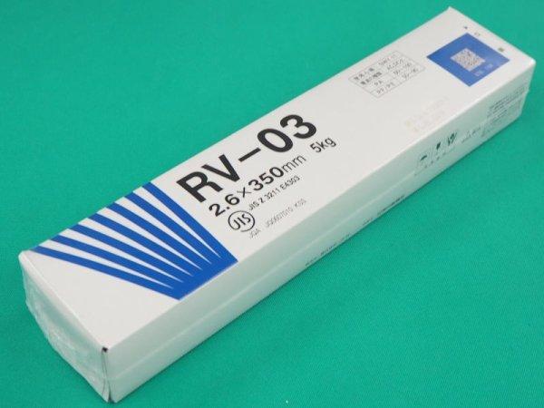 画像1: 軟鋼溶接棒 RV-03 5kg (1)