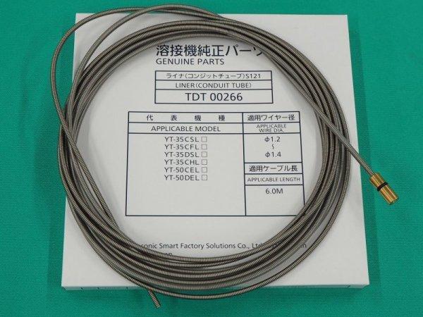 画像1: Panasonic CO2トーチ用ライナー(コンジットチューブ) 350A (1)