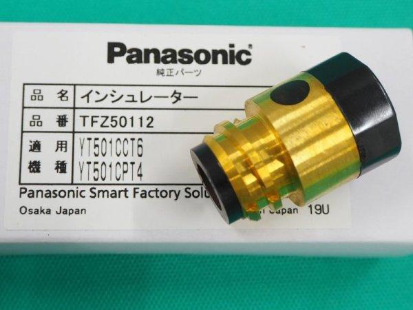 画像1: Panasoic 純正CO2トーチ部品インシュレータ YT-501CCT6用 (1)