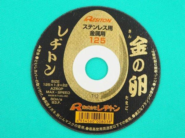 画像1: レヂトン金の卵 切断砥石 125 x 1.3x 22 (1)