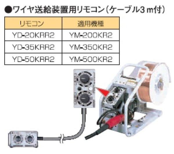 画像1: Panasonic KR2用 ワイヤ送給装置用リモコン ケーブル3M付 (1)