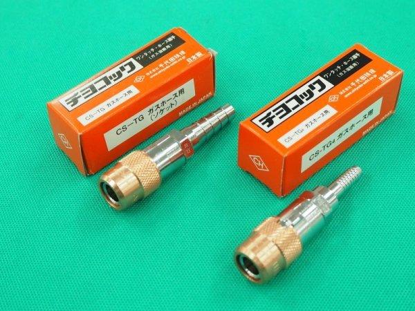 画像1: チヨコック 可燃ガス用 ホース用ソケット (1)