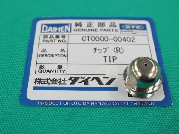 画像1: ダイヘン(旧ダイデン) DPT-90/120用 Rチップ 1個 (1)