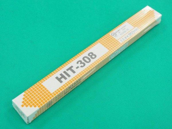 画像1: ステンレス鋼(被覆棒) HIT-308 1kg/p (1)