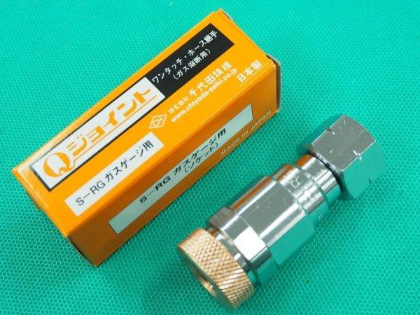 画像1: Qジョイント 可燃ガス用 ゲージ直結用ソケット (1)