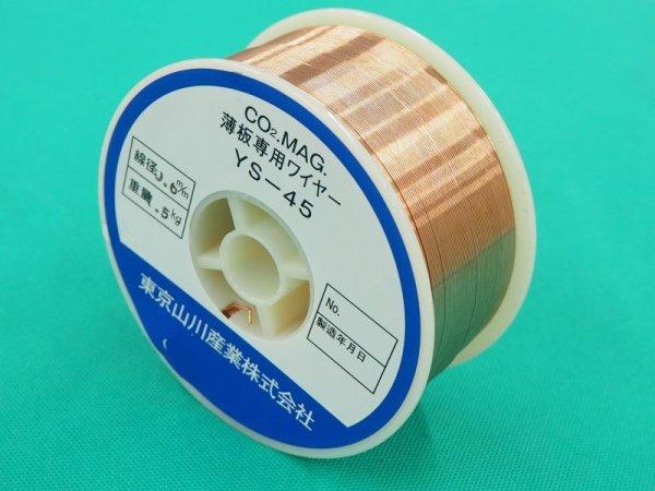 画像1: 鉄用半自動溶接ワイヤ 小型 (1)