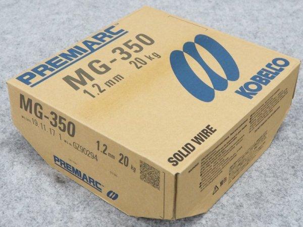 画像1: 硬化肉盛用ソリッドワイヤ MG-350 1.2mm-20kg (1)