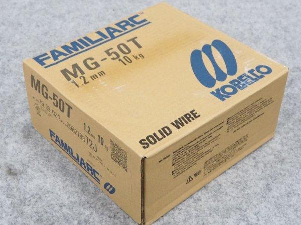 画像1: 低電流用ソリッドワイヤ MG-50T 1.2mm-10kg (1)