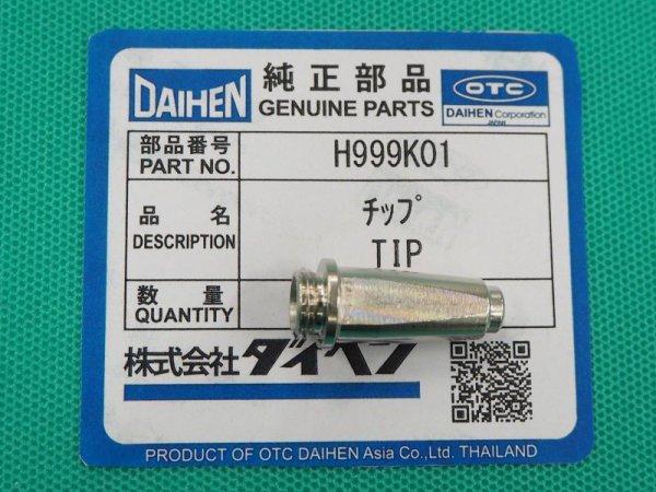 画像1: ダイヘン 15A-35Aプラズマ用 ロングチップ  (1)