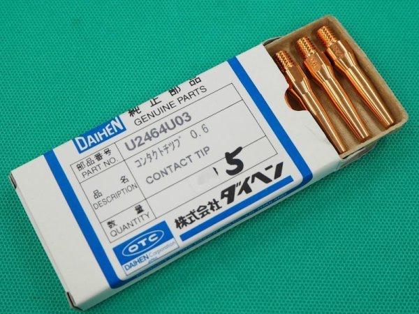 画像1: ダイヘン ミグボーイ135 用 細径チップ 5個 (1)