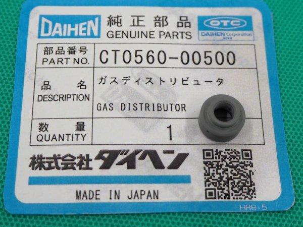 画像1: ダイヘン(旧大電)  DPT-55L用ガスディストリビュータ  (1)
