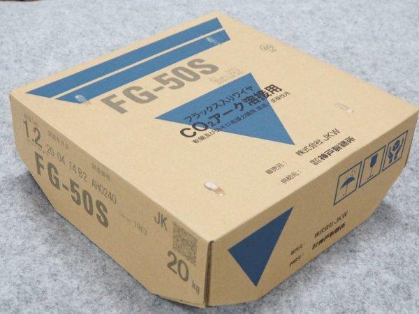 画像1: 全姿勢用フラックス入りワイヤ FG-50S 1.2mm -20kg (1)