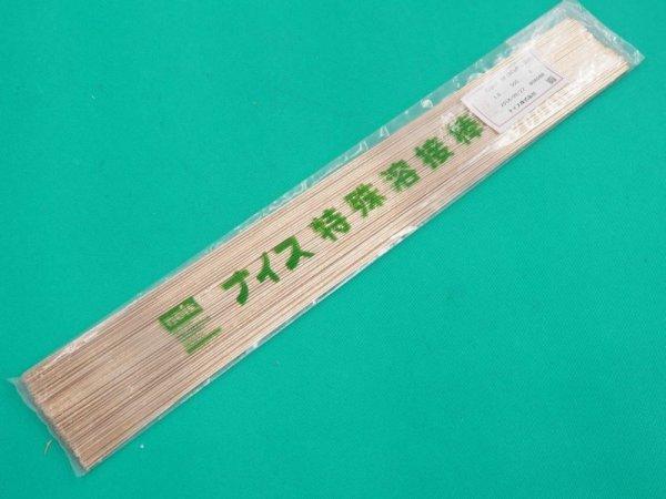 画像1: 長期在庫特価:ナイス りん銅ろう Copsil 5E  (1)