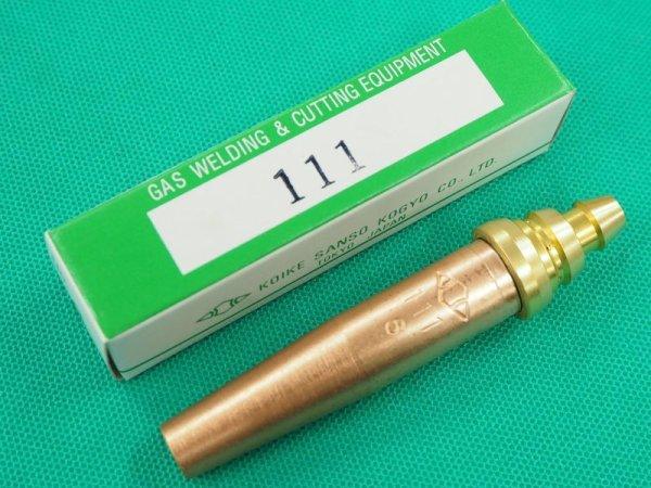 画像1: 100型ガウジング火口 スキルカット250用 111 ストレート型 (1)