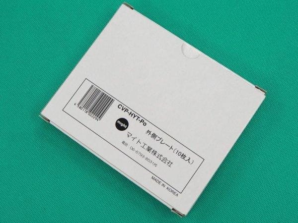 画像1: 自動遮光溶接面HAYATE/HAYATEII用  外側保護プレート 10枚入 (1)