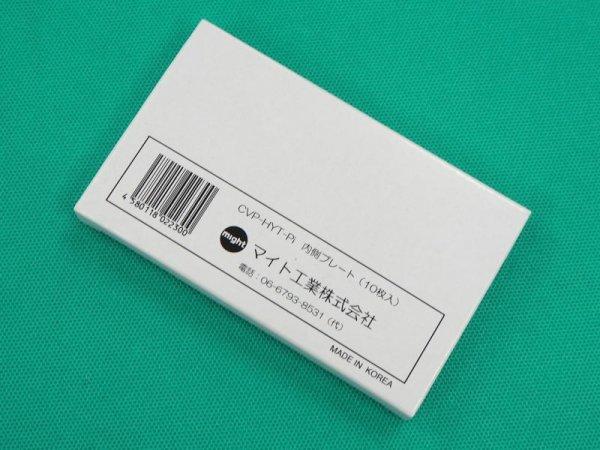 画像1: 自動遮光溶接面HAYATE/HAYATEII用 内側保護プレート 10枚入 (1)