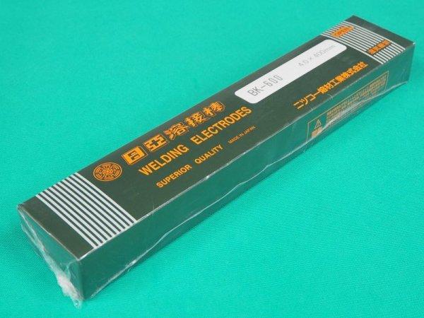 画像1: 硬化肉盛(被覆棒) BK-600 (1)