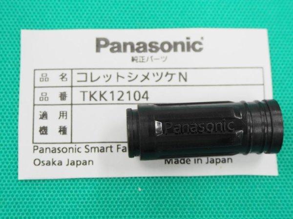 画像1: Panasonic純正 コレット締付ナット YT-12TP2用 (1)