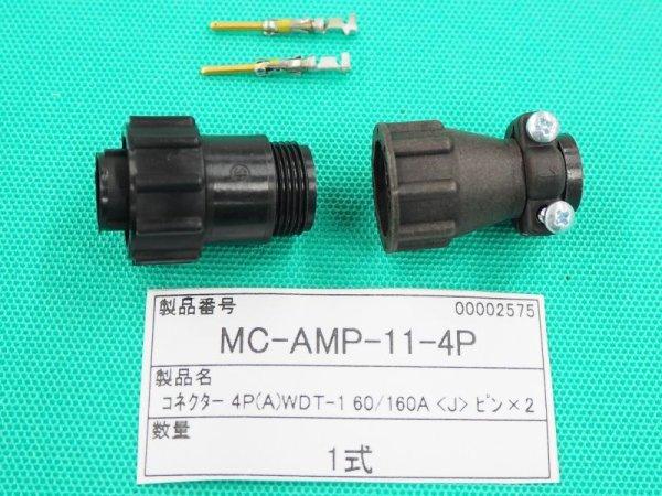 画像1: 新ダイワ用プラズマトーチスイッチ接続プラグ SPC15/16/30/40/60用 (1)