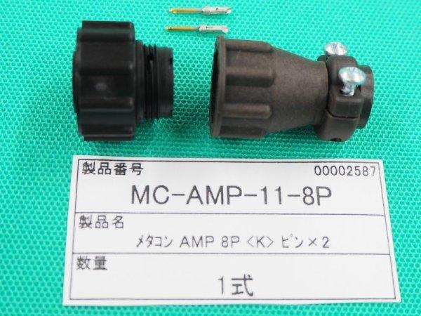 画像1: 新ダイワ用トーチスイッチ接続プラグ(STW200D/201D/201DW/250D/200A/201A用) (1)